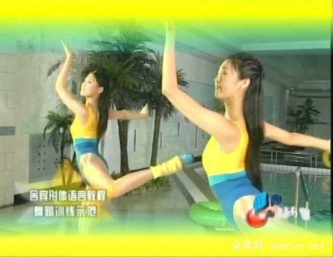 舍宾视频:张溪舍宾形体语言