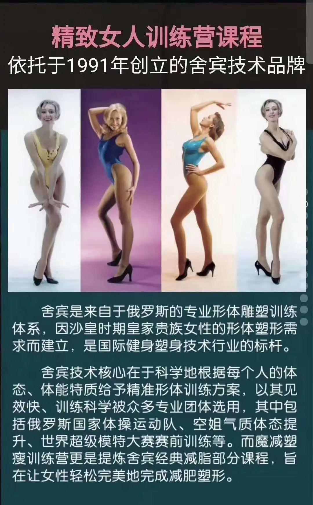 舍宾,科学严谨的舍宾运动体系,安全高效的减脂瘦身